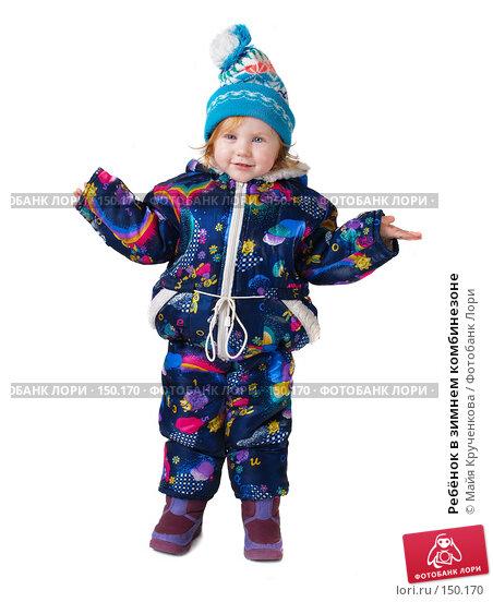 Ребёнок в зимнем комбинезоне, фото № 150170, снято 15 ноября 2007 г. (c) Майя Крученкова / Фотобанк Лори