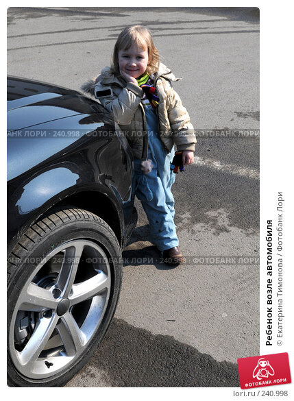 Ребенок возле автомобиля, фото № 240998, снято 28 марта 2007 г. (c) Екатерина Тимонова / Фотобанк Лори