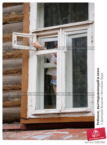 Ребенок, выглядывающий в окно, фото № 230550, снято 16 сентября 2007 г. (c) Дмитрий Яковлев / Фотобанк Лори