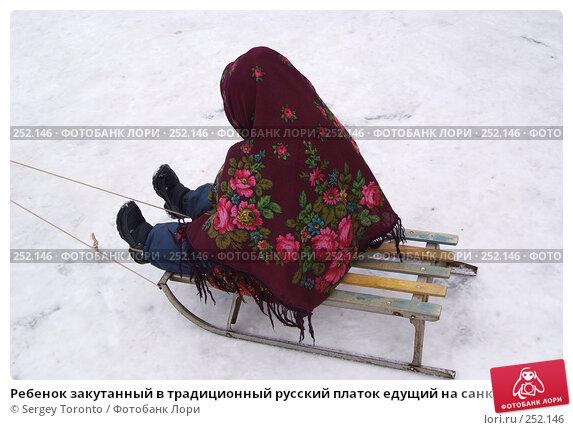 Ребенок закутанный в традиционный русский платок едущий на санках, фото № 252146, снято 9 марта 2008 г. (c) Sergey Toronto / Фотобанк Лори