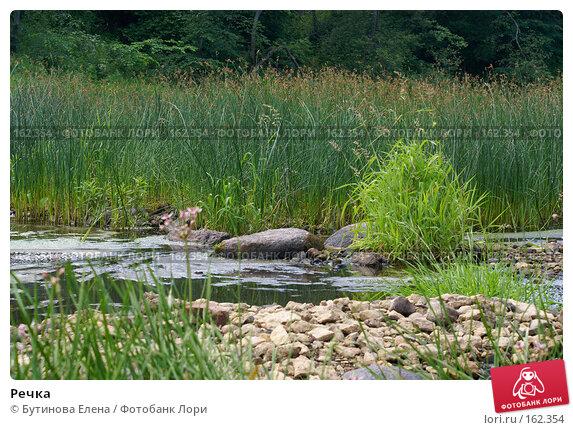 Речка, фото № 162354, снято 30 июня 2007 г. (c) Бутинова Елена / Фотобанк Лори