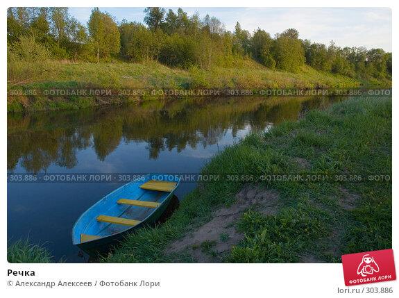 Купить «Речка», эксклюзивное фото № 303886, снято 28 мая 2008 г. (c) Александр Алексеев / Фотобанк Лори