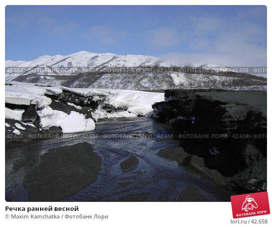 Речка ранней весной, фото № 42658, снято 30 апреля 2007 г. (c) Maxim Kamchatka / Фотобанк Лори