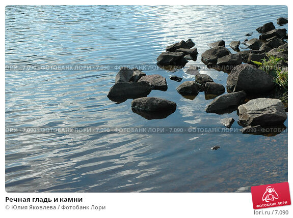Речная гладь и камни, фото № 7090, снято 25 июля 2006 г. (c) Юлия Яковлева / Фотобанк Лори