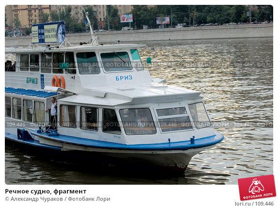 Речное судно, фрагмент, фото № 109446, снято 6 августа 2006 г. (c) Александр Чураков / Фотобанк Лори