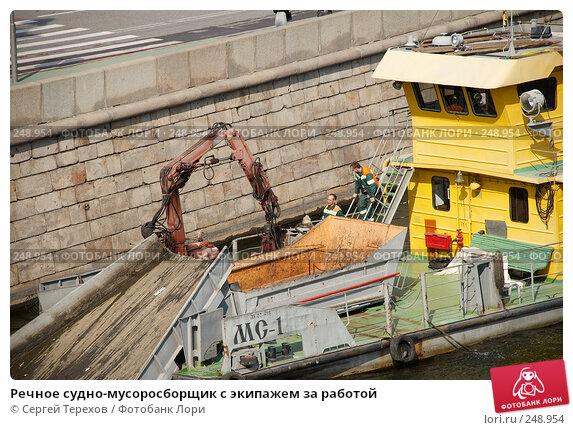 Речное судно-мусоросборщик с экипажем за работой, фото № 248954, снято 6 апреля 2008 г. (c) Сергей Терехов / Фотобанк Лори