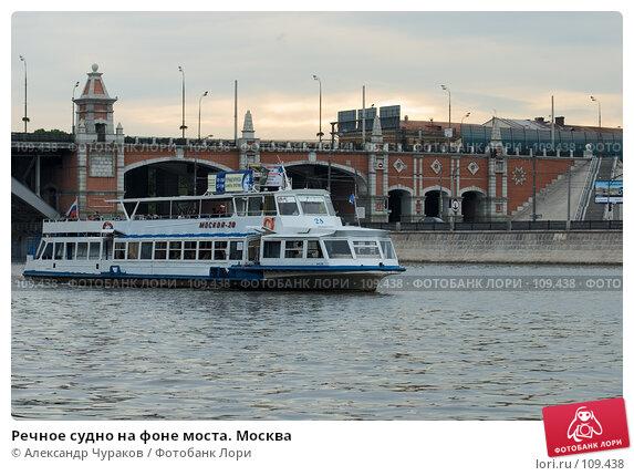 Речное судно на фоне моста. Москва, фото № 109438, снято 6 августа 2006 г. (c) Александр Чураков / Фотобанк Лори