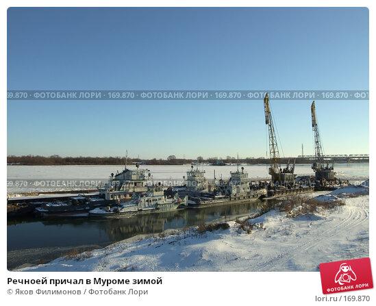 Речноей причал в Муроме зимой, фото № 169870, снято 23 декабря 2007 г. (c) Яков Филимонов / Фотобанк Лори