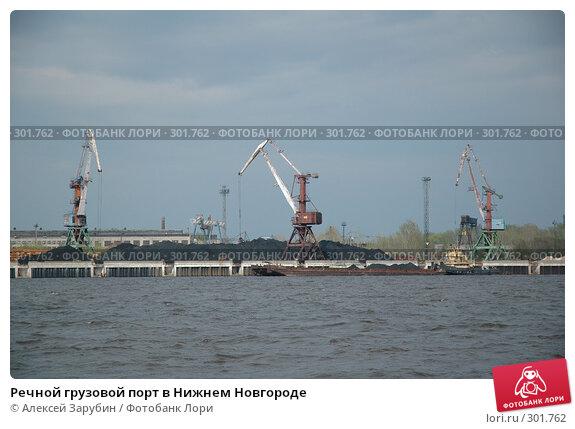 Речной грузовой порт в Нижнем Новгороде, фото № 301762, снято 9 мая 2005 г. (c) Алексей Зарубин / Фотобанк Лори