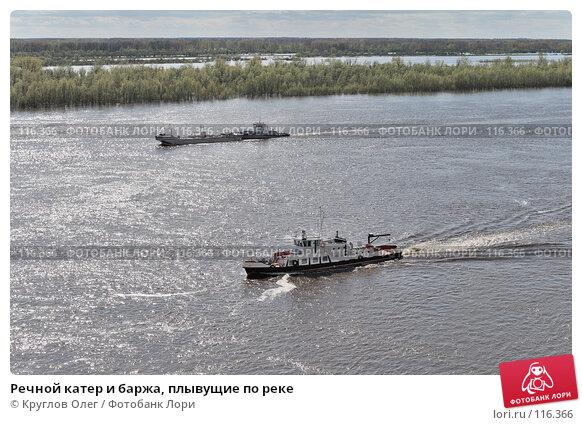 Речной катер и баржа, плывущие по реке, фото № 116366, снято 31 мая 2007 г. (c) Круглов Олег / Фотобанк Лори
