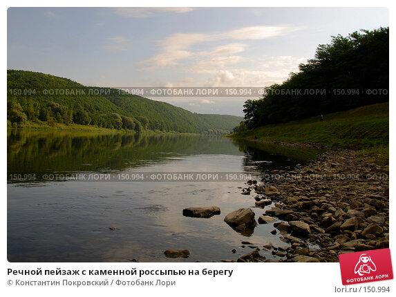 Речной пейзаж с каменной россыпью на берегу, фото № 150994, снято 9 августа 2007 г. (c) Константин Покровский / Фотобанк Лори