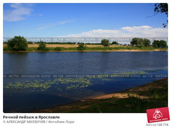 Речной пейзаж в Ярославле, фото № 68718, снято 16 июня 2007 г. (c) АЛЕКСАНДР МИХЕИЧЕВ / Фотобанк Лори