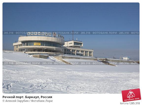 Речной порт. Барнаул, Россия, фото № 285318, снято 16 февраля 2006 г. (c) Алексей Зарубин / Фотобанк Лори