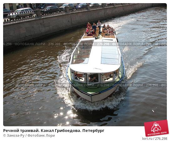 Купить «Речной трамвай. Канал Грибоедова. Петербург», фото № 276298, снято 2 мая 2008 г. (c) Заноза-Ру / Фотобанк Лори