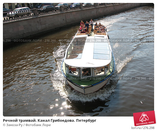 Речной трамвай. Канал Грибоедова. Петербург, фото № 276298, снято 2 мая 2008 г. (c) Заноза-Ру / Фотобанк Лори