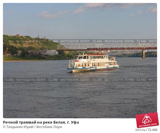 Речной трамвай на реке Белая, г. Уфа, фото № 72446, снято 14 августа 2007 г. (c) Талдыкин Юрий / Фотобанк Лори