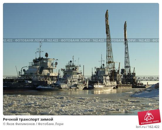 Речной транспорт зимой, фото № 162422, снято 23 декабря 2007 г. (c) Яков Филимонов / Фотобанк Лори