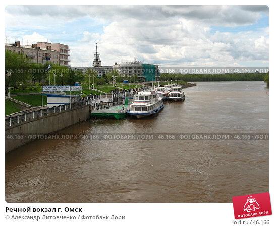 Речной вокзал г. Омск, фото № 46166, снято 12 мая 2007 г. (c) Александр Литовченко / Фотобанк Лори