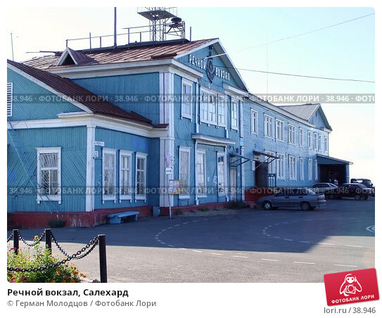 Речной вокзал, Салехард, фото № 38946, снято 26 августа 2003 г. (c) Герман Молодцов / Фотобанк Лори