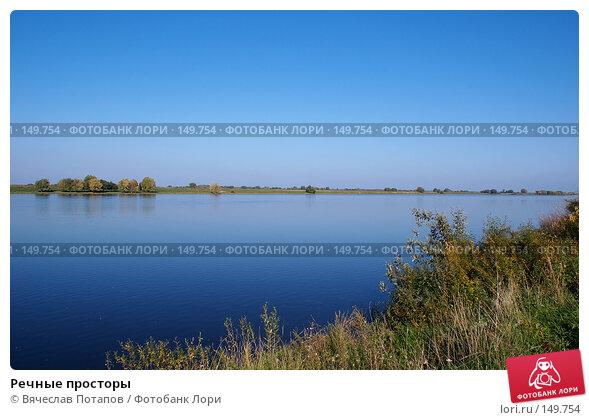 Речные просторы, фото № 149754, снято 24 сентября 2006 г. (c) Вячеслав Потапов / Фотобанк Лори