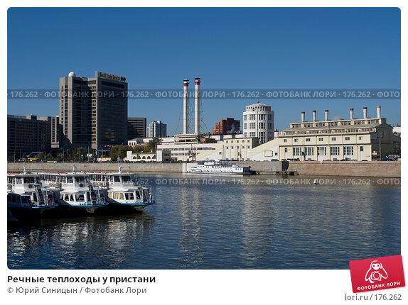 Речные теплоходы у пристани, фото № 176262, снято 21 сентября 2007 г. (c) Юрий Синицын / Фотобанк Лори
