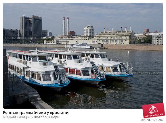 Речные трамвайчики у пристани, фото № 176282, снято 24 августа 2007 г. (c) Юрий Синицын / Фотобанк Лори