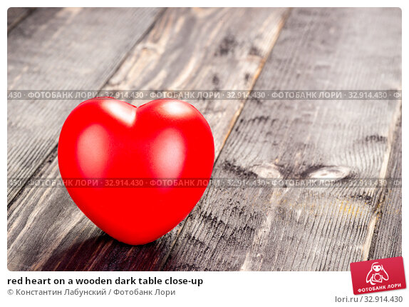 red heart on a wooden dark table close-up. Стоковое фото, фотограф Константин Лабунский / Фотобанк Лори
