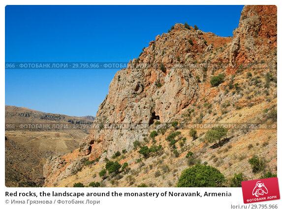 Купить «Red rocks, the landscape around the monastery of Noravank, Armenia», фото № 29795966, снято 23 сентября 2018 г. (c) Инна Грязнова / Фотобанк Лори