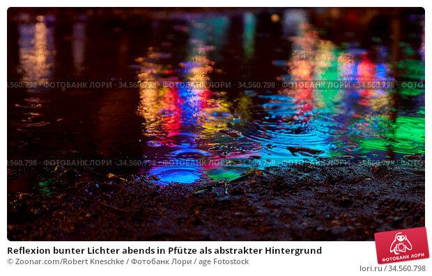 Reflexion bunter Lichter abends in Pfütze als abstrakter Hintergrund. Стоковое фото, фотограф Zoonar.com/Robert Kneschke / age Fotostock / Фотобанк Лори