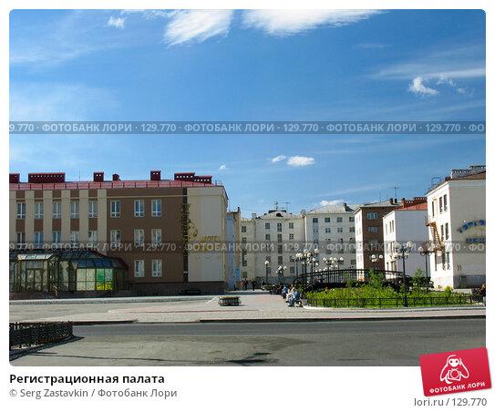 Купить «Регистрационная палата», фото № 129770, снято 4 июля 2004 г. (c) Serg Zastavkin / Фотобанк Лори