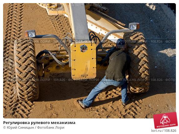 Регулировка рулевого механизма, фото № 108826, снято 27 октября 2007 г. (c) Юрий Синицын / Фотобанк Лори