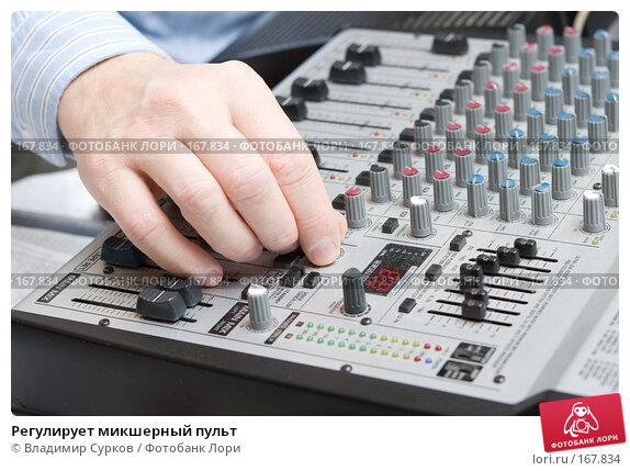 Регулирует микшерный пульт, фото № 167834, снято 16 сентября 2007 г. (c) Владимир Сурков / Фотобанк Лори