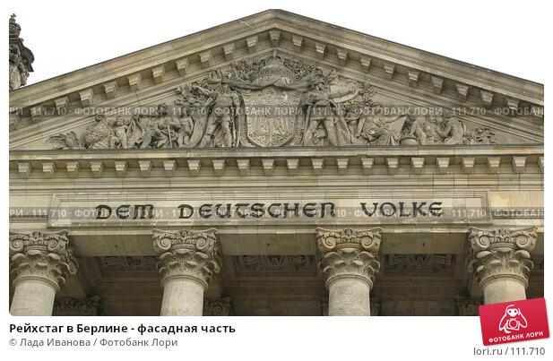 Рейхстаг в Берлине - фасадная часть, фото № 111710, снято 5 апреля 2007 г. (c) Лада Иванова / Фотобанк Лори