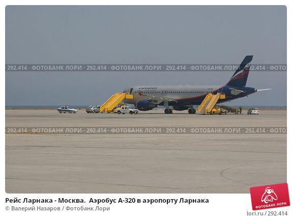 Рейс Ларнака - Москва.  Аэробус А-320 в аэропорту Ларнака, фото № 292414, снято 17 августа 2017 г. (c) Валерий Назаров / Фотобанк Лори