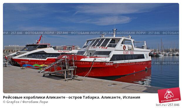 Купить «Рейсовые кораблики Аликанте - остров Табарка. Аликанте, Испания», фото № 257846, снято 21 мая 2018 г. (c) GrayFox / Фотобанк Лори
