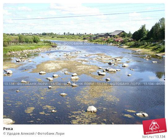 Река, фото № 13134, снято 18 августа 2017 г. (c) Удодов Алексей / Фотобанк Лори