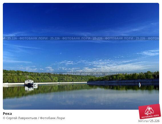 Река, фото № 25226, снято 25 мая 2017 г. (c) Сергей Лаврентьев / Фотобанк Лори