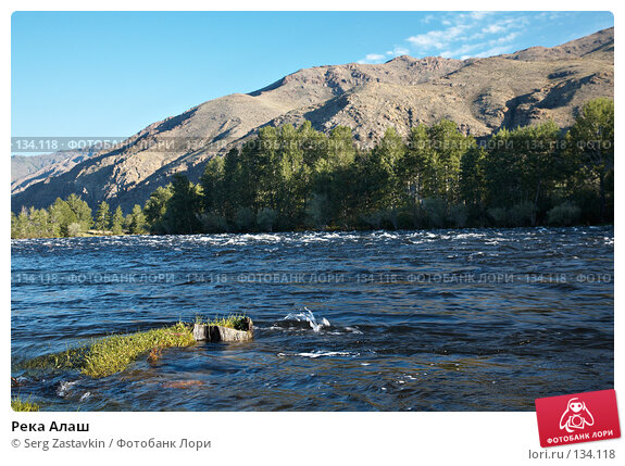 Река Алаш, фото № 134118, снято 26 июня 2006 г. (c) Serg Zastavkin / Фотобанк Лори