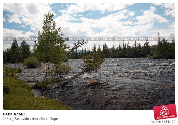 Купить «Река Алаш», фото № 134122, снято 26 июня 2006 г. (c) Serg Zastavkin / Фотобанк Лори