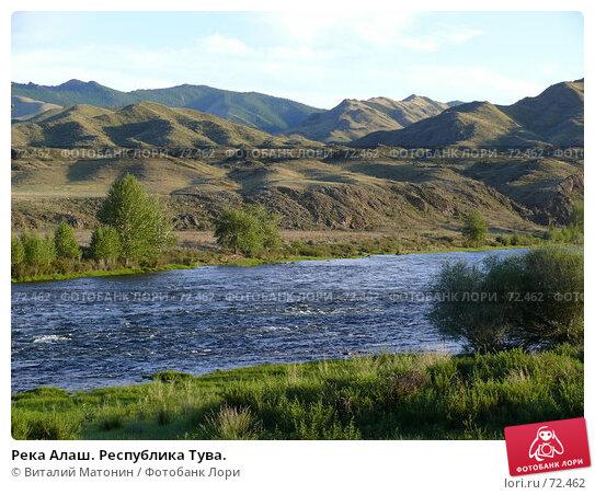 Река Алаш. Республика Тува., фото № 72462, снято 2 августа 2007 г. (c) Виталий Матонин / Фотобанк Лори