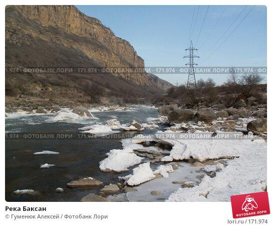 Река Баксан, фото № 171974, снято 5 января 2008 г. (c) Гуменюк Алексей / Фотобанк Лори