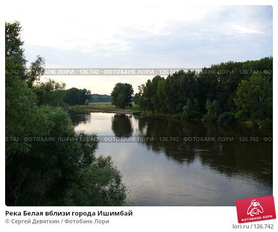 Река Белая вблизи города Ишимбай, фото № 126742, снято 28 июля 2007 г. (c) Сергей Девяткин / Фотобанк Лори