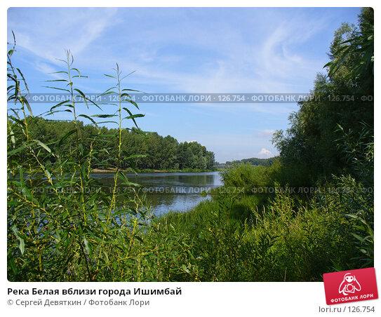 Река Белая вблизи города Ишимбай, фото № 126754, снято 1 августа 2007 г. (c) Сергей Девяткин / Фотобанк Лори