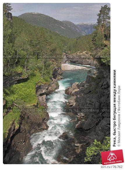 Река, быстро бегущая между камнями, фото № 76762, снято 20 июля 2006 г. (c) Михаил Лавренов / Фотобанк Лори