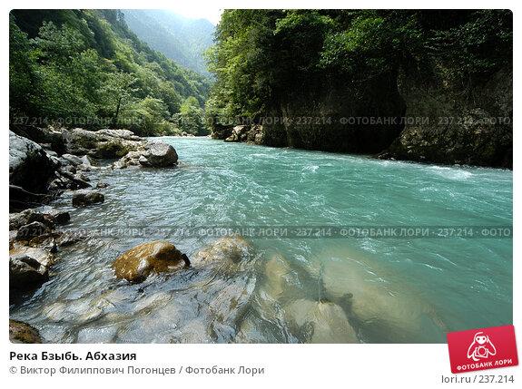 Река Бзыбь. Абхазия, фото № 237214, снято 25 июля 2005 г. (c) Виктор Филиппович Погонцев / Фотобанк Лори