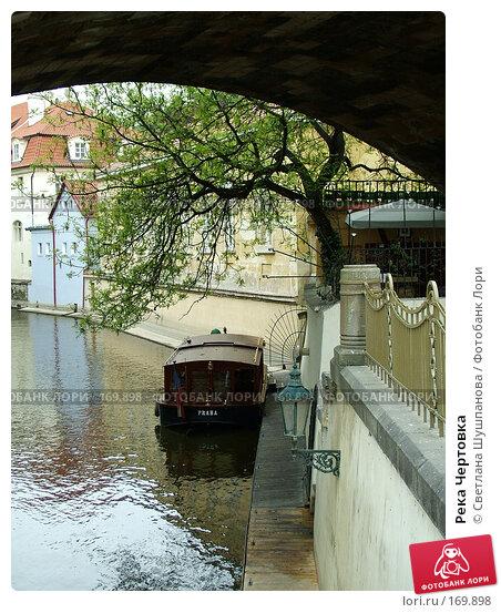 Река Чертовка, фото № 169898, снято 13 мая 2006 г. (c) Светлана Шушпанова / Фотобанк Лори