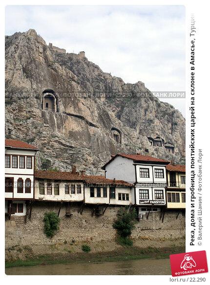 Река, дома и гробница понтийских царей на склоне в Амасье, Турция, фото № 22290, снято 8 ноября 2006 г. (c) Валерий Шанин / Фотобанк Лори