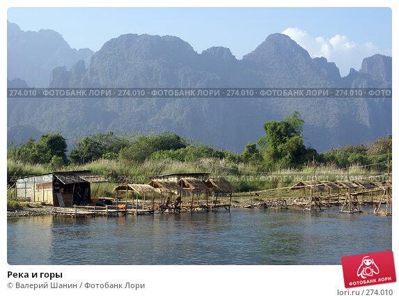Река и горы, фото № 274010, снято 7 декабря 2007 г. (c) Валерий Шанин / Фотобанк Лори