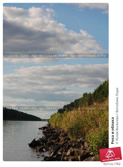 Река и облака, фото № 762, снято 4 августа 2005 г. (c) Юлия Яковлева / Фотобанк Лори