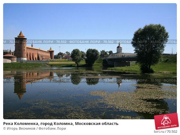 Река Коломенка, город Коломна, Московская область, фото № 70502, снято 10 августа 2007 г. (c) Игорь Веснинов / Фотобанк Лори